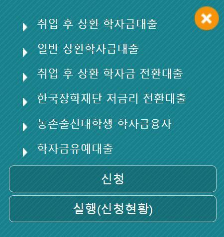 대학생 모바일 대출이 가능한 한국장학재단의 학자금대출 종류