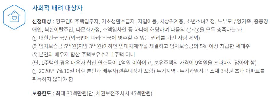 기초생활수급자 임대주택 대출 상품인 한국주택금융공사 전세자금보증(특례) 대출의 신청 자격조건, 한도