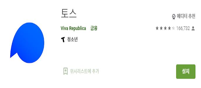 sc제일토스 소액대출 신청방법(토스 앱으로 신청 가능)